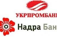 Минфин подумает о рекапитализации Укрпромбанка и банка «Надра»