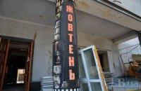 """Киянам показали, як виглядатиме кінотеатр """"Жовтень"""" після реконстукції"""