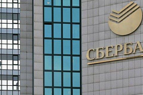 Сбербанк России объявил о продаже украинского дочернего банка