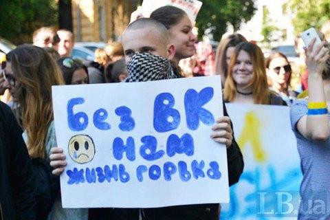 """На мітинг на підтримку """"ВКонтакте"""" в Києві прийшли менш ніж сто осіб"""