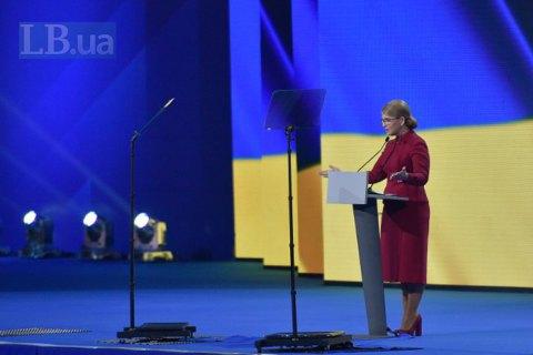 Коррупцию и несправедливость может побороть только новая Конституция, - Тимошенко