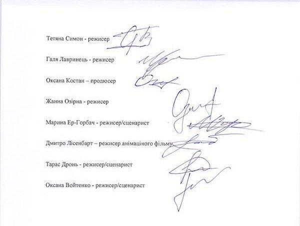Гільдія режисерів вимагає переглянути результати конкурсу патріотичного кіно в Мінкульті (документ) (фото)