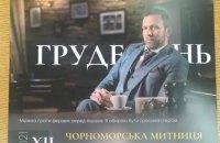 Чорноморські митники знялися для календаря у стилі фільму про наркоторговців