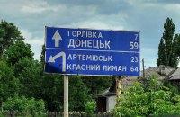 Украина отвергла обвинения в обстреле окраин Горловки из артиллерии калибра 152 мм