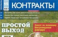 "Журнал ""Контракти"" закрився"