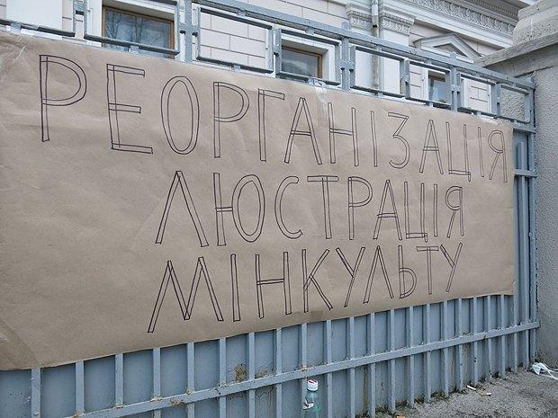 Баннер, вывешенный активистами на заборе минкульта