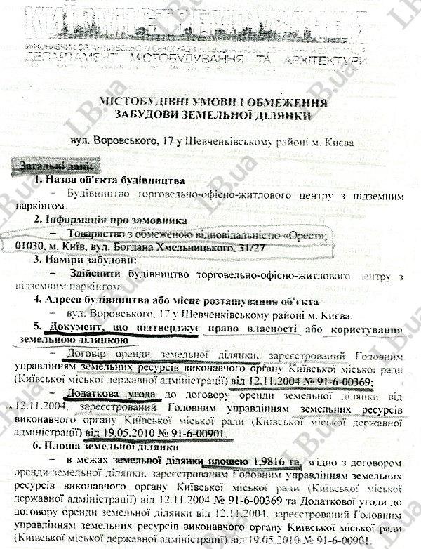 Документ 8