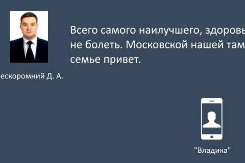 СМИ обнародовали новые разговоры СБУшника Нескоромного