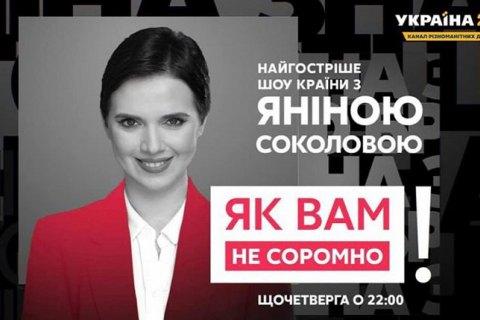 """Телеканал """"Украина 24""""  приостановил выход новой передачи Янины Соколовой """"в связи с карантином"""""""