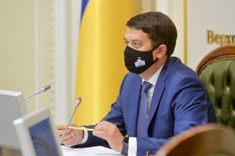 Разумков розповів, коли Рада розгляне закони про відновлення роботи НАЗК та покарання для суддів