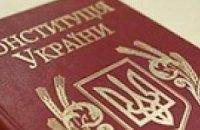 """""""Венецианская комиссия"""" одобрила Конституцию Ющенко"""