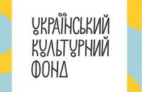 Український культурний фонд оголосив свої грантові програми на 2019 рік