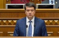 Відкликання Разумкова внесли до порядку денного сесії на четвер