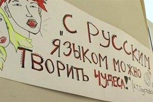 Російська мова стала регіональною у Дніпропетровській області
