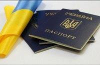 24 тыс. человек отказались от украинского гражданства за три года