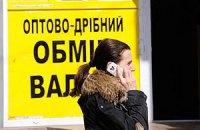Банкам запретили продавать доллар дороже 8,199 грн, - источник