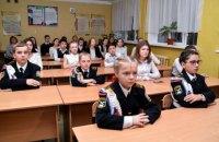 """""""Влада"""" Криму доручила школам готуватися до дистанційного навчання з 1 вересня"""