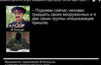 СБУ: до викрадення спостерігачів ОБСЄ причетні російські козаки