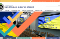 Центрвиборчком запустив новий сайт у тестовому режимі