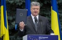 Порошенко пообещал сделать все, чтобы Украина не потеряла третий транш ЕС на €600 млн