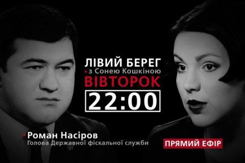 """Роман Насиров - гость Сони Кошкиной в программе """"Левый берег"""""""
