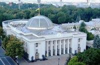 Рада відправила на доопрацювання президентський законопроект про зняття недоторканності
