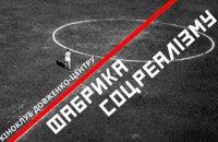 """Довженко-Центр проведе ретроспективу """"Фабрика соцреалізму"""""""