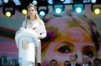 Тимошенко написала концепцию реформы правосудия