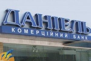 "100 млн грн пропаде на рахунках банку ""Даніель"""
