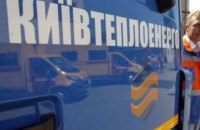 КМДА: на модернізацію системи теплопостачання Києва потрібен €1 млрд
