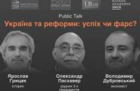 Україна та реформи: успіх чи фарс? Public Talk (Грицак, Пасхавер, Дубровський)