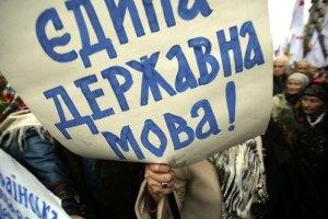 Защитники украинского языка устроили митинг в центре Киева