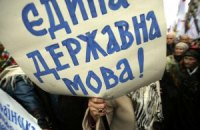 В Донецке прошел митинг противников русского языка