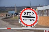 Украина решила закрыть границы на две недели