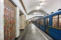 Гілка київського метро зупинилася через поломку поїзда