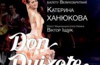 В Киеве выступит известная украинская балерина Екатерина Ханюкова