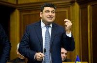 Гройсман считает проблему коррупции в Украине преувеличенной