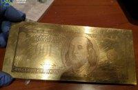 У Київській області викрили групу доларових фальшивомонетників