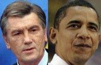 Ющенко может на минутку встретиться с Обамой