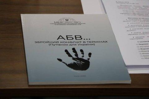 У МінТОТ презентували словник термінів щодо агресії РФ проти України