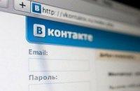"""""""ВКонтакте"""" передала правообладателям IP-адреса пиратов"""