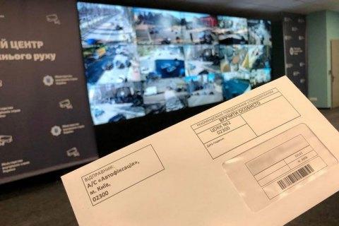 Автоматична фіксація перевищення швидкості у Києві розпочнеться 1 червня
