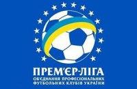 Прем'єр-ліга запропонувала клубам 10 варіантів нового чемпіонату