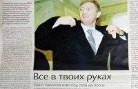 Компании Ахметова за первый квартал уплатили 4 млрд грн налогов