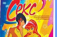 У Донецьку випустили книгу про секс для школярів