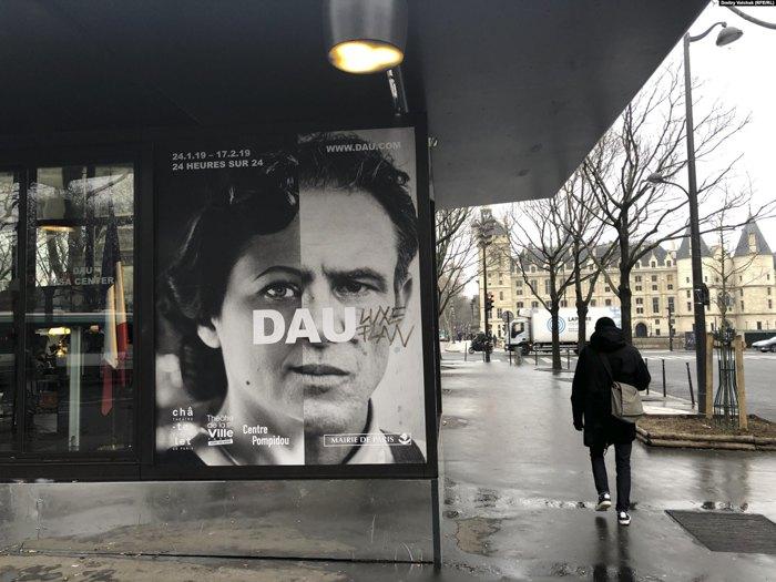 Афиша ДАУ в Париже, 2019