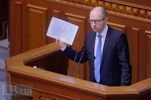 Яценюк озвучив план скорочення кількості податків з 22 до 9