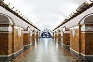 """Станцию метро """"Университет"""" открыли после проверки (обновлено)"""