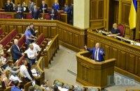 """Парламент """"безболезненно"""" назначит новую ЦИК в сентября, - Парубий"""