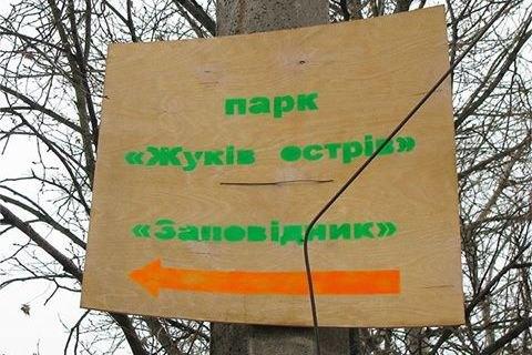 ГПУ подозревает бывшего замглавы КГГА в передаче земли Иванющенко